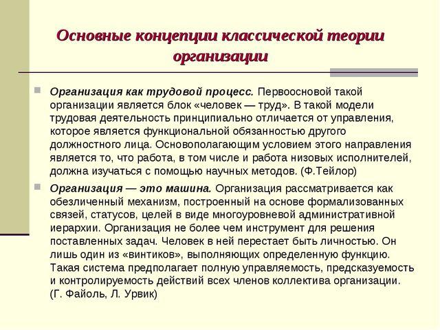 Основные концепции классической теории организации Организация как трудовой п...