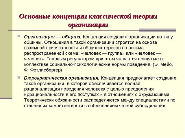 Основные концепции классической теории организации Организация — община. Конц...