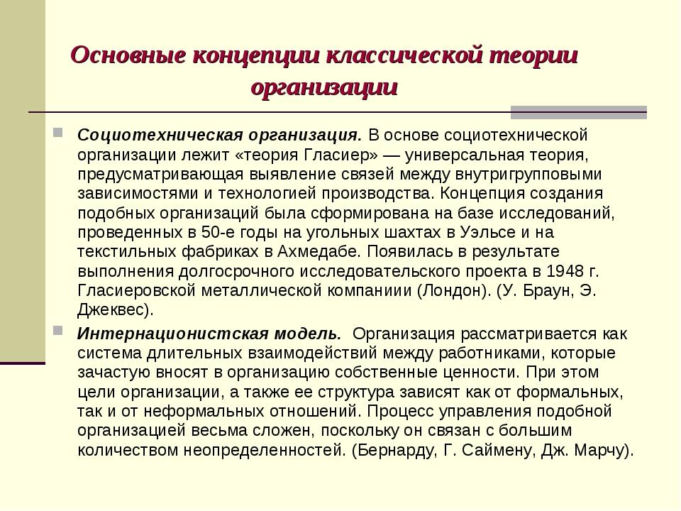 Основные концепции классической теории организации Социотехническая организац...