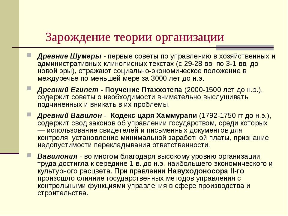Зарождение теории организации Древние Шумеры - первые советы по управлению в...