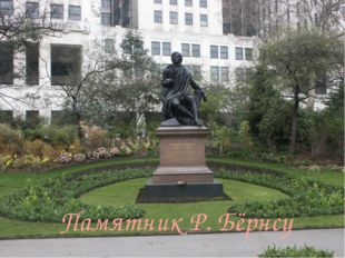 Памятник Р. Бёрнсу Robert died in 1796. After his death his poems were trans