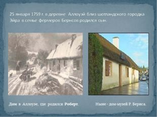 В деревушке Alloway сохранилась глиняная мазанка под соломенной крышей. По то