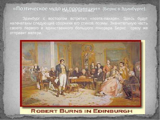 Эдинбург с восторгом встретил «поэта-пахаря». Здесь будут напечатаны следующ...