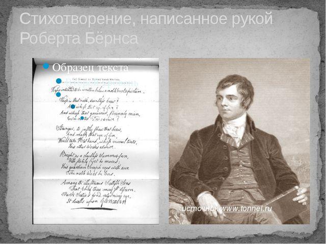 Стихотворение, написанное рукой Роберта Бёрнса источник www.tonnel.ru 21 апре...