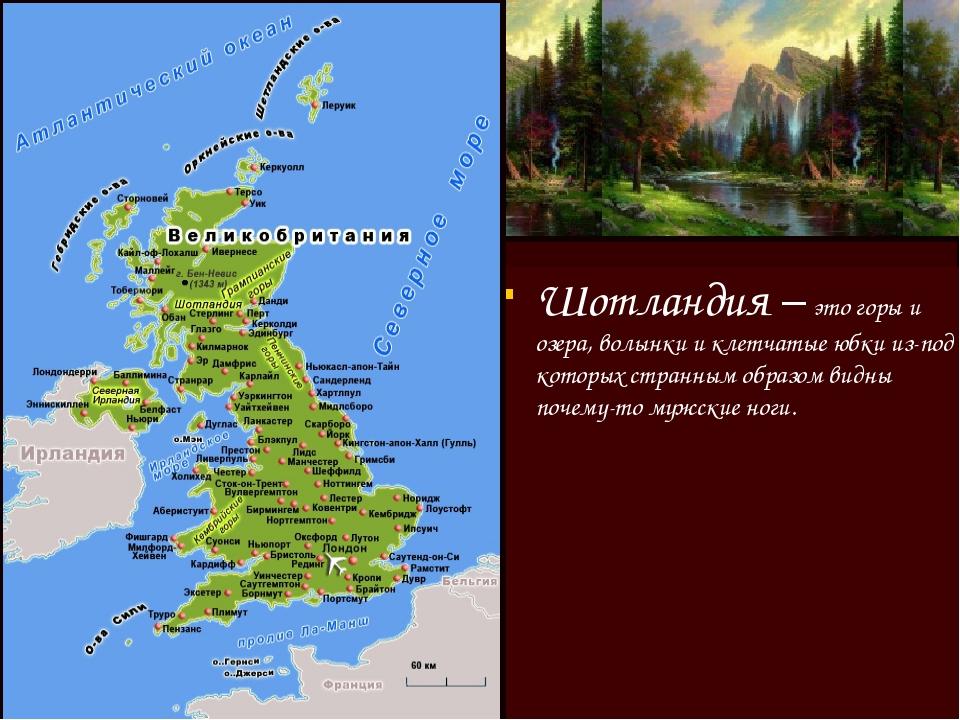 Шотландия – это горы и озера, волынки и клетчатые юбки из-под которых странн...