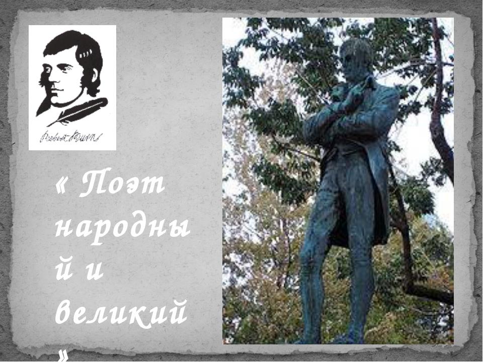 « Поэт народный и великий»  (Т.Г.Шевченко ) Роберта Бёрнса знает весь мир,...