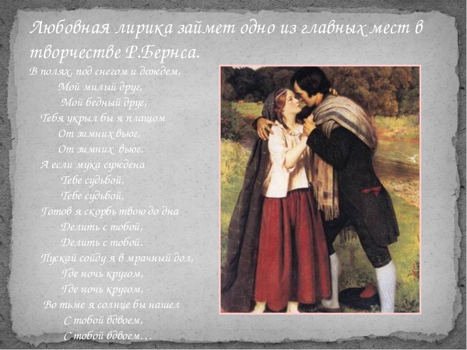 Любовная лирика займет одно из главных мест в творчестве Р.Бернса. В полях,...