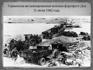Германская механизированная колонна форсирует Дон 31 июля 1942 года.