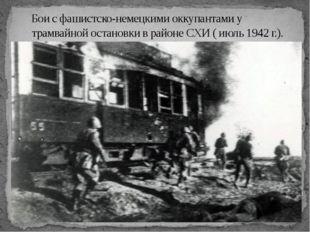 Боис фашистско-немецкими оккупантами у трамвайной остановки в районеСХИ (и