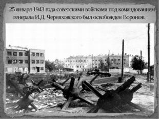 25 января 1943 года советскими войсками под командованием генерала И.Д. Чер