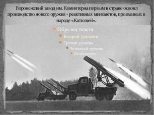 Воронежский завод им. Коминтерна первым в стране освоил производство нового о