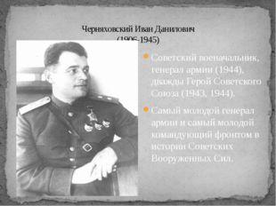 Черняховский Иван Данилович (1906-1945) Советский военачальник, генерал армии