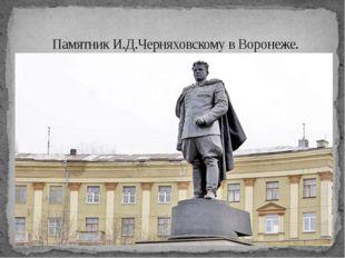 Памятник И.Д.Черняховскому в Воронеже.