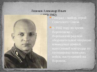 Генерал – майор, герой Советского Союза. В 1942 году во время Воронежско - Во