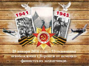 25 января 2016 года – 73 годовщина освобождения г.Воронеж от немецко-фашистск