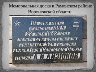 Мемориальная доска в Рамонском районе Воронежской области.