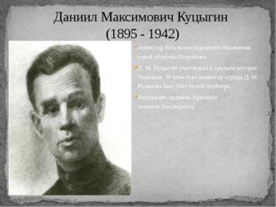комиссарбатальона народного ополчения, геройобороны Воронежа. Д. М. Куцыг