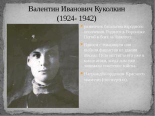 разведчик батальона народного ополчения. Родился в Воронеже. Погиб в боях за