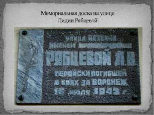 Мемориальная доска на улице Лидии Рябцевой.