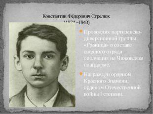 Проводник партизанско-диверсионной группы «Граница» в составе сводного отряда