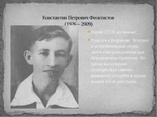 Герой СССР, космонавт. Родился в Воронеже. Вступил в истребительный отряд, за
