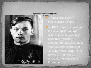 Полковник, Герой Советского Союза. К 1942 г. Брехов совершил 85 успешных боев