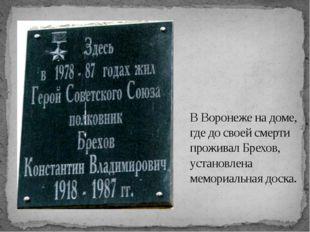 В Воронеже на доме, где до своей смерти проживал Брехов, установлена мемориа