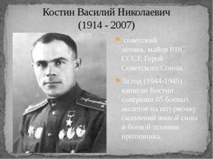 советский лётчик,майор ВВС СССР, Герой Советского Союза. За год (1944-1945)