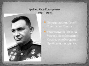 Крейзер Яков Григорьевич (1905 – 1969) Генерал армии, Герой Советского Союза.