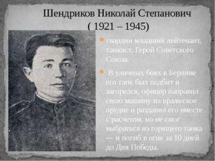 гвардии младший лейтенант, танкист, Герой Советского Союза. В уличных боях в