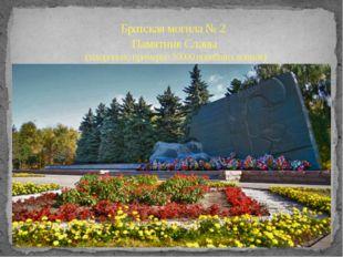 Братская могила № 2 Памятник Славы (захоронено примерно 10000 погибших воинов)