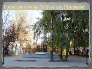 Братская могила № 5 на ул. Шишкова