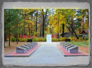 Братская могила № 11в поселке Сомово