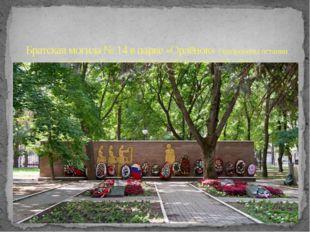 Братская могила № 14 в парке «Орлёнок» (захоронены останки погибших в Граждан