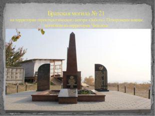 Братская могила № 21 на территории геронтологического центра «Забота». Похоро