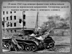 28 июня 1942 года немецко-фашистские войска начали наступление на воронежском
