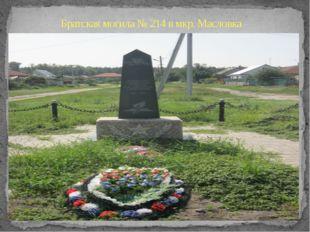 Братская могила № 214 в мкр. Масловка