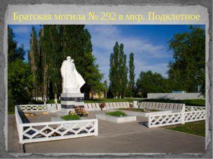 Братская могила № 292 в мкр. Подклетное