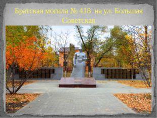 Братская могила № 418 на ул. Большая Советская