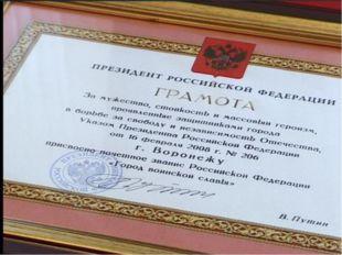 16 февраля 2008 г. Воронежу присвоено звание «Город воинской славы»