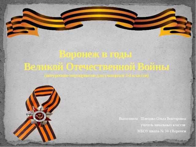 Воронеж в годы Великой Отечественной Войны (внеурочное мероприятие для учащих...