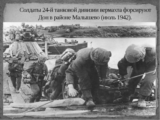Солдаты 24-й танковой дивизии вермахта форсируют Дон в районе Малышево (июль...