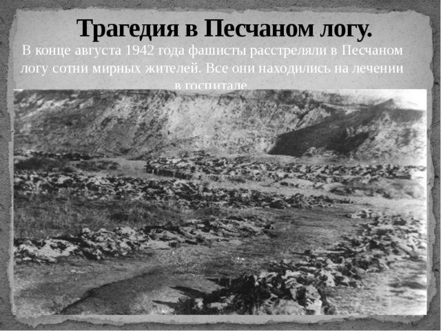 В конце августа 1942 года фашисты расстреляли в Песчаном логу сотни мирных жи...