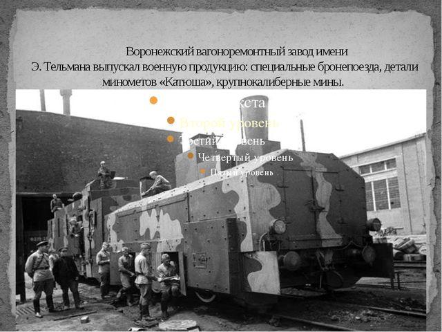 Воронежский вагоноремонтный завод имени Э. Тельмана выпускал военную продукц...