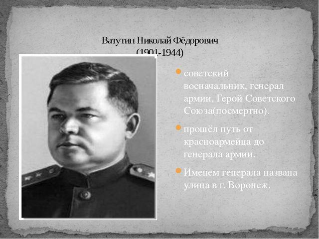 советский военачальник,генерал армии, Герой Советского Союза(посмертно). про...