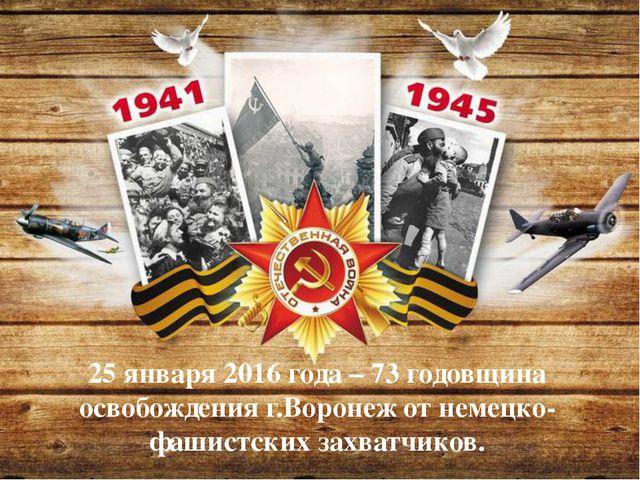 25 января 2016 года – 73 годовщина освобождения г.Воронеж от немецко-фашистск...