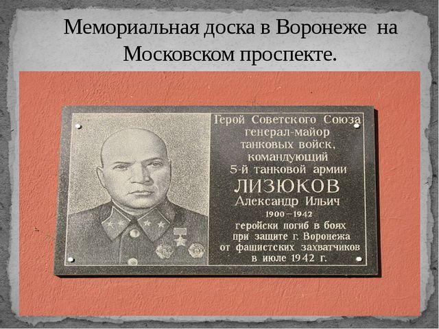 Мемориальная доска вВоронеже на Московском проспекте.