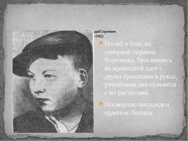 Погиб в боях на северной окраине Воронежа, бросившись во вражеский дзот с дву...