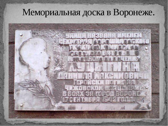 Мемориальная доска в Воронеже.