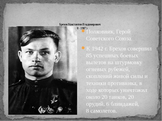 Полковник, Герой Советского Союза. К 1942 г. Брехов совершил 85 успешных боев...